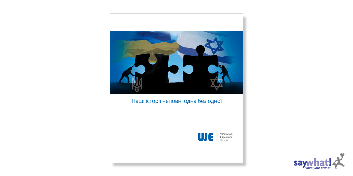 UJE-COVER-UK-1280x600